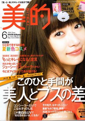 biteki_201406