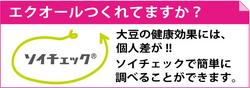 soycheck_2.jpgのサムネール画像