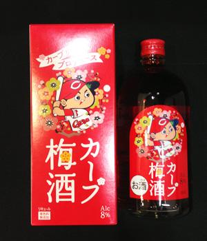 カープ梅酒