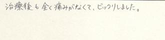 hokuro_kutikomi.jpg