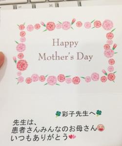 母の日のメッセージ