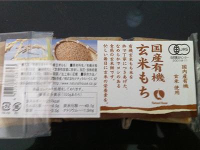 有機玄米餅