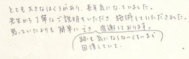 ookina_hokuro_re-za-_kannsou.jpg