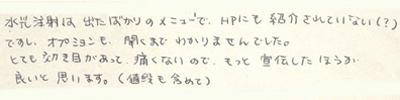suikouchuusha_kutikomi_201402.jpg