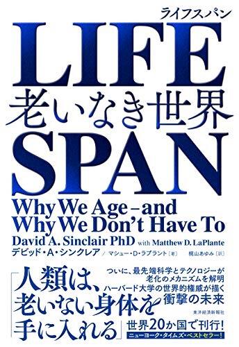 lifespan老いなき世界の本の表紙画像