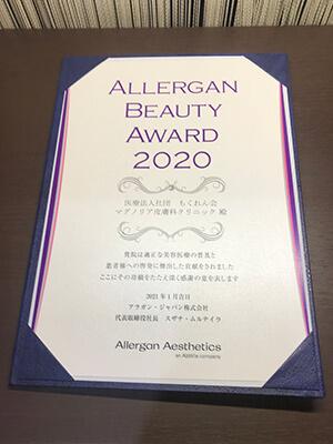 アラガンビューティアワード2020受賞
